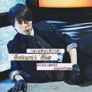 ShoSakurai_HappyBirthday28